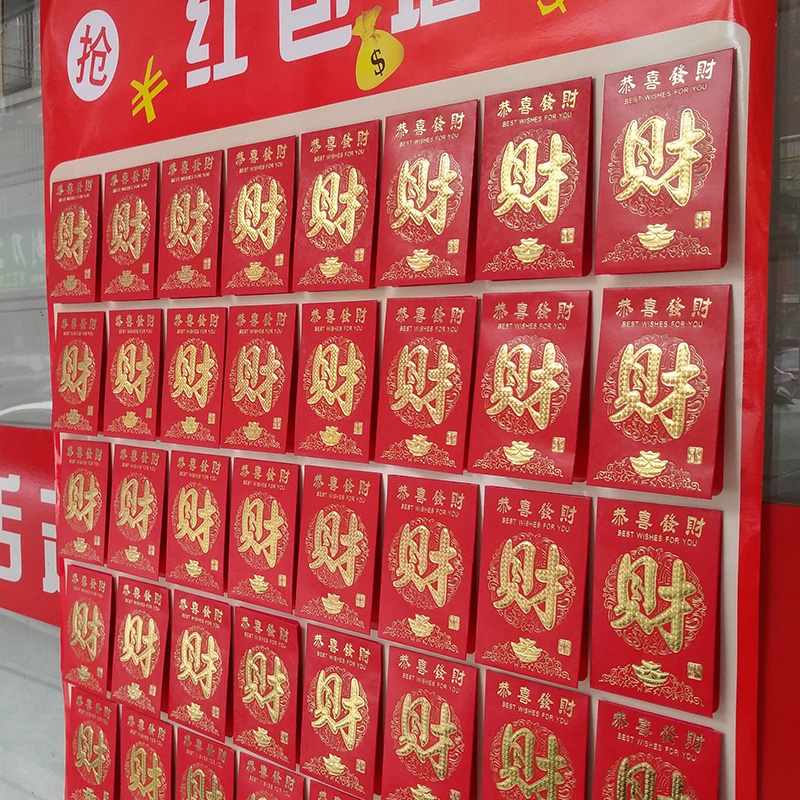 Fugong Red Envelope Wall Opening Event Promotion Lottery Shop