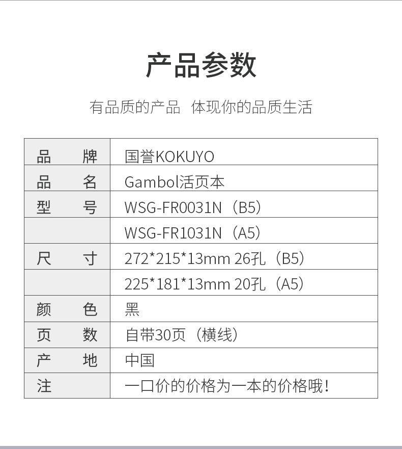 日本Kokuyo國譽A5活頁本Gambol線圈可拆換替芯B5辦公商務男女26孔20孔橫線方格加厚硬外殼筆記事本