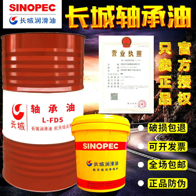 Great Wall bearing oil L FD2 3 5 7 10 15 22 spindle spindle lubricating oil 16L200 liters direct sales