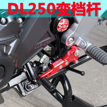 Suitable for DL250 adjustable gear lever GW250 gear lever GSX250R extended gear lever shift lever promotional new products