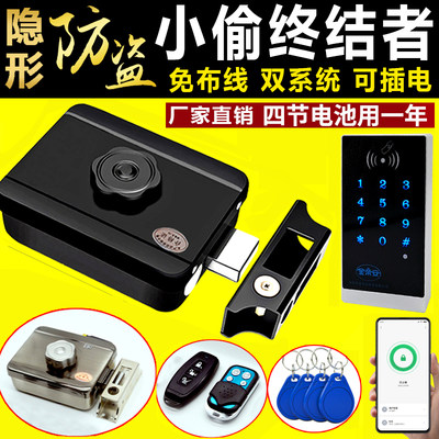 Remote control invisible door lock home electronic password anti-theft dark lock intelligent sensing door lock indoor door brush card access control