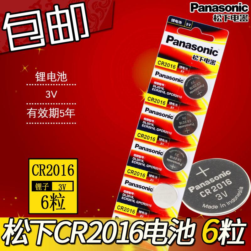 体重CR2016纽扣电池3V汽车电子原装遥控器圆形钥匙松下称日本包邮