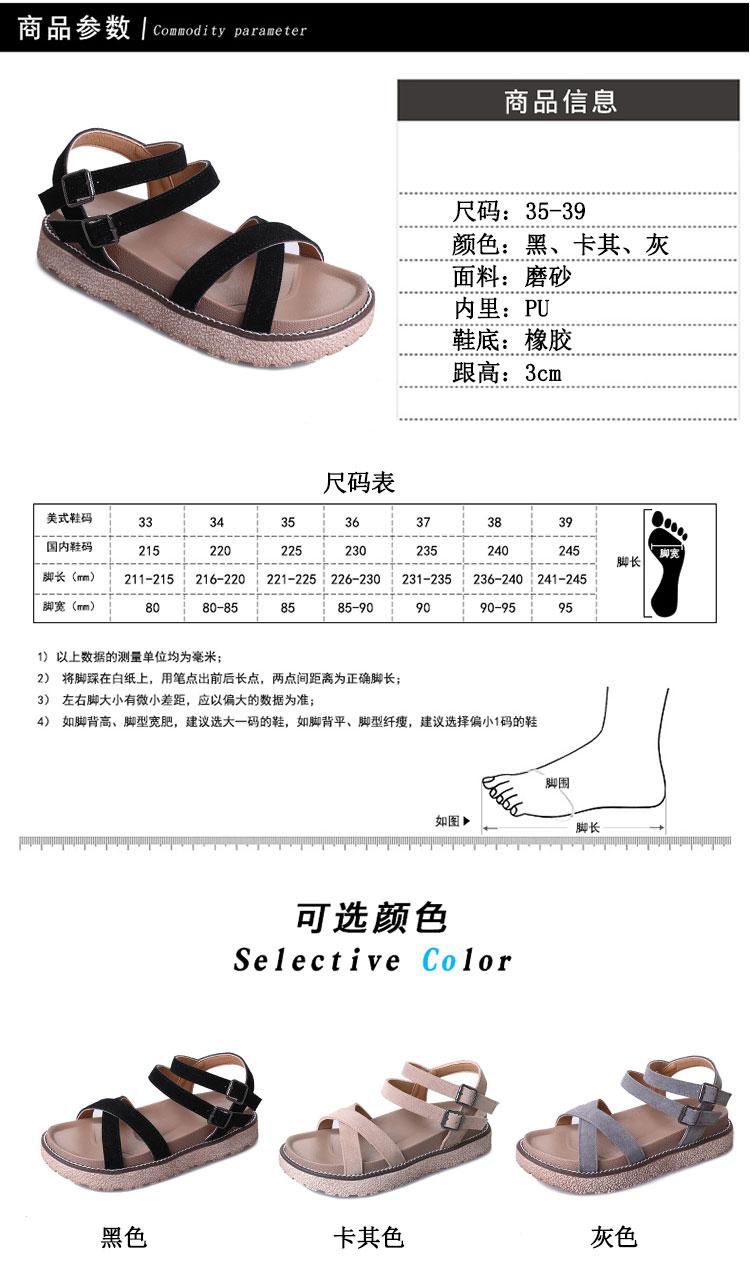 【名设】凉鞋女夏时尚学生百搭女鞋女潮