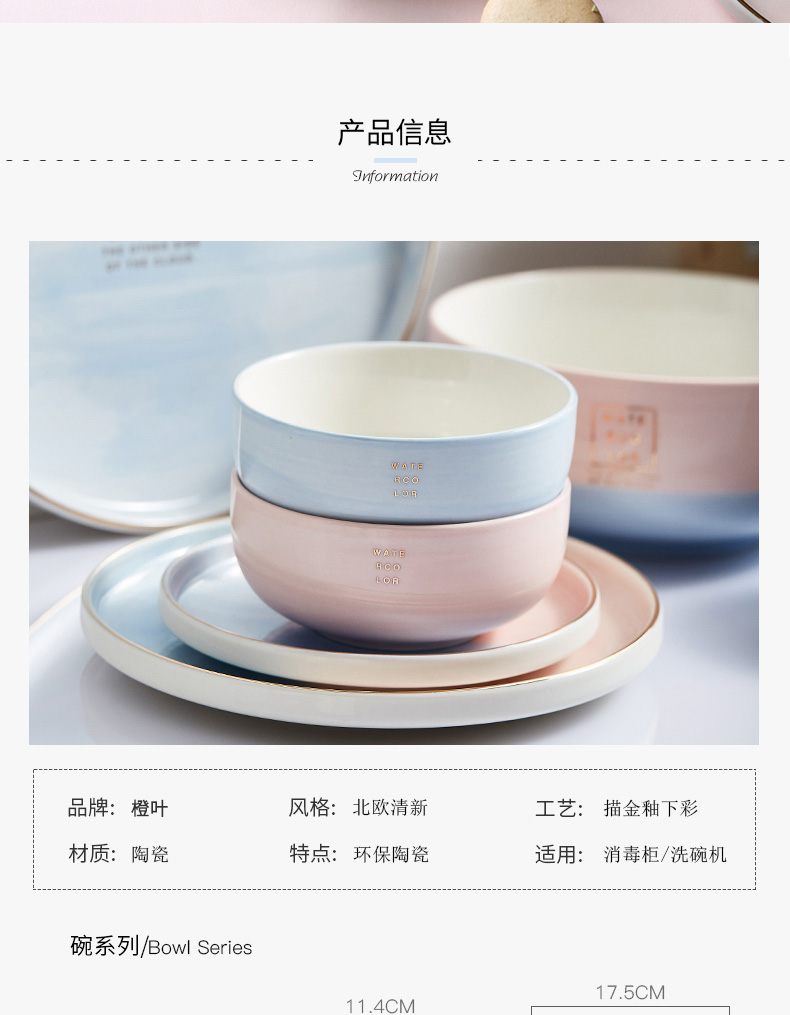 Orange leaves the Nordic up phnom penh dish suits for home ins jingdezhen ceramic bowl chopsticks tableware plate walking in the cloud