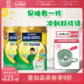 Nestlé Aspei Children's Formula Nutritional Milk Powder for Primary and Middle School Students and Teenagers 1000g*2 Cans