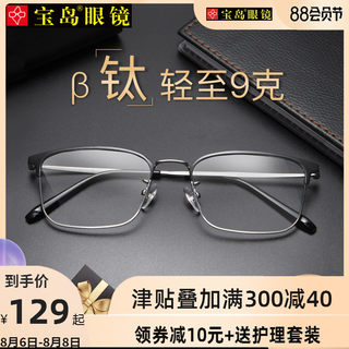 Taiwan glasses can be equipped with ultra-light degree of optical glasses frames online with prescription glasses myopia male models