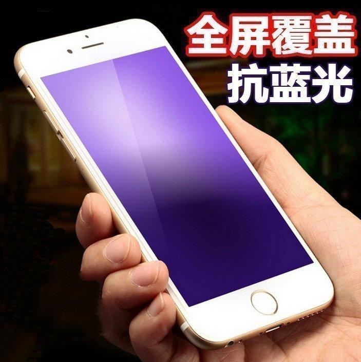 全屏抗蓝光6s手机mo钢化膜iPhone64.7苹果ip6六刚化防爆4.7蓝屏光