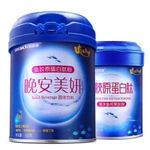 【领券减100】恩喜曼胶原蛋白粉进口 晚安美妍小分子鱼胶原蛋白肽