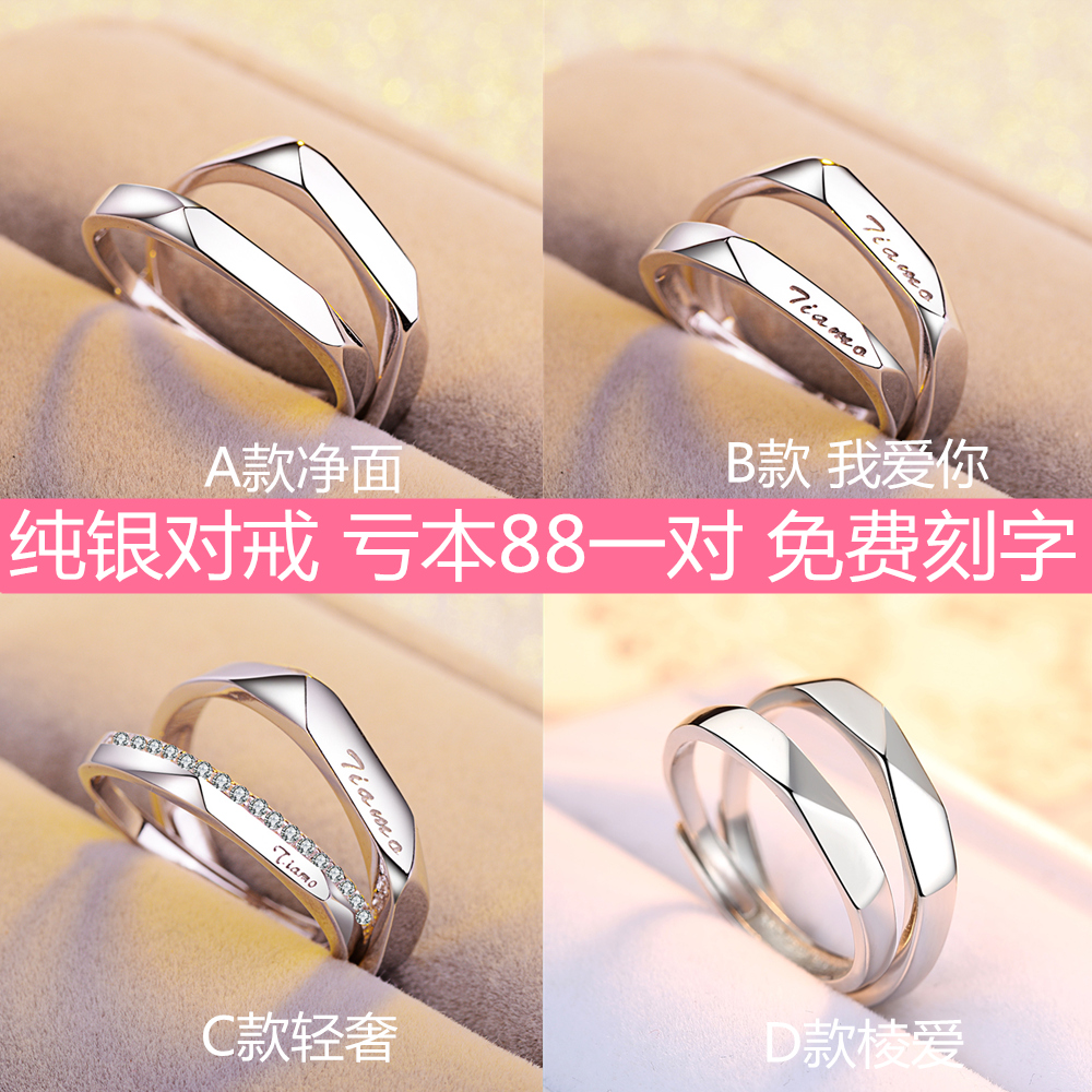 Couples Rings A pair of sterling silver Japan and South Korea to ...