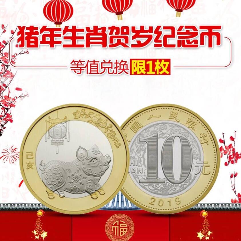 2019猪年生肖纪念币 10元面值双色铜合金纪念币 猪年纪念币 保真