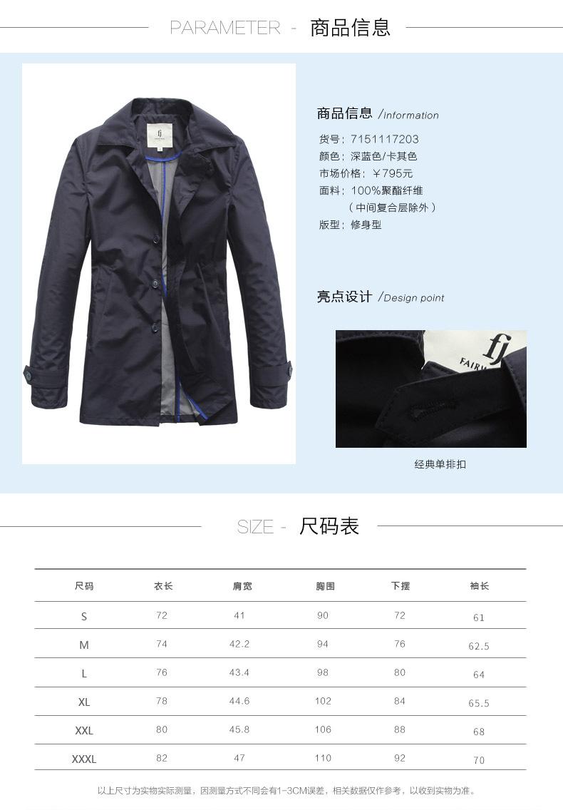 Mark Huafei áo gió nam dài phần 2018 mùa xuân mới đơn ngực màu áo thời trang áo sơ mi Anh triều