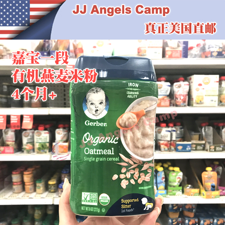 美国代购Gerber嘉宝一段有机燕麦米粉宝宝辅食婴儿米糊227g