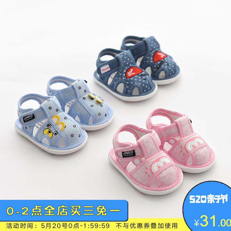 婴儿鞋子软底男宝宝鞋女0一1岁步前鞋春婴儿鞋布凉鞋夏季0-6个月