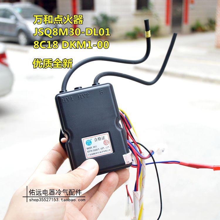 通用万和热水器脉冲点火器控制器JSQ8M30-DL01适用8C18DKM1-00