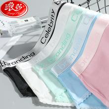 【浪莎】女士无痕纯棉内裤5条装