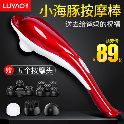 Luyao dolphin massage stick device small dolphin meter neck waist shoulder electric Luyao handheld personal multi-function