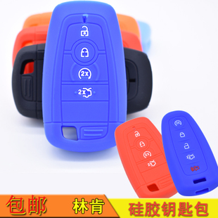 Suitable for 20 Lincoln Continental Adventurer MKZ MKC MKT MKX Navigator Silicone Key Cases