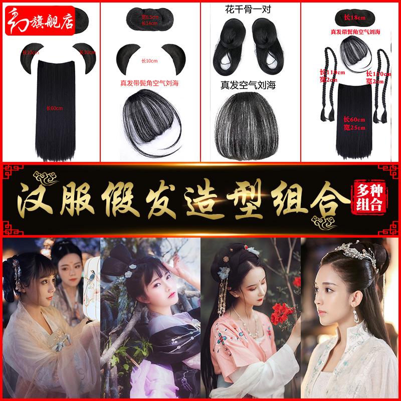 古装古代假发女汉服万用古风头发发型造型牛角发包发髻头饰全套