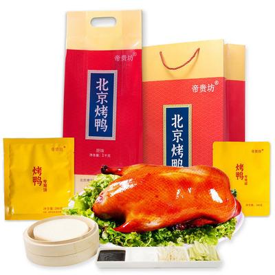北京烤鸭帝贵坊整只1000g正宗特产礼盒烧烤肉类熟食真空饼酱零食