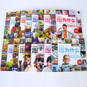 全10册十万个为什么注音版小学生版必读课外书籍中国少年儿童科普大百科全书少儿读物3-6-12岁太空宇宙海洋动物世界阅读图