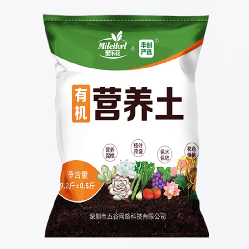 花土通用型家用多肉专用营养土养花种花种菜种植泥土盆栽有机土壤