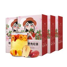 【拍三件】药都拾遗红枣桂圆枸杞茶共4盒