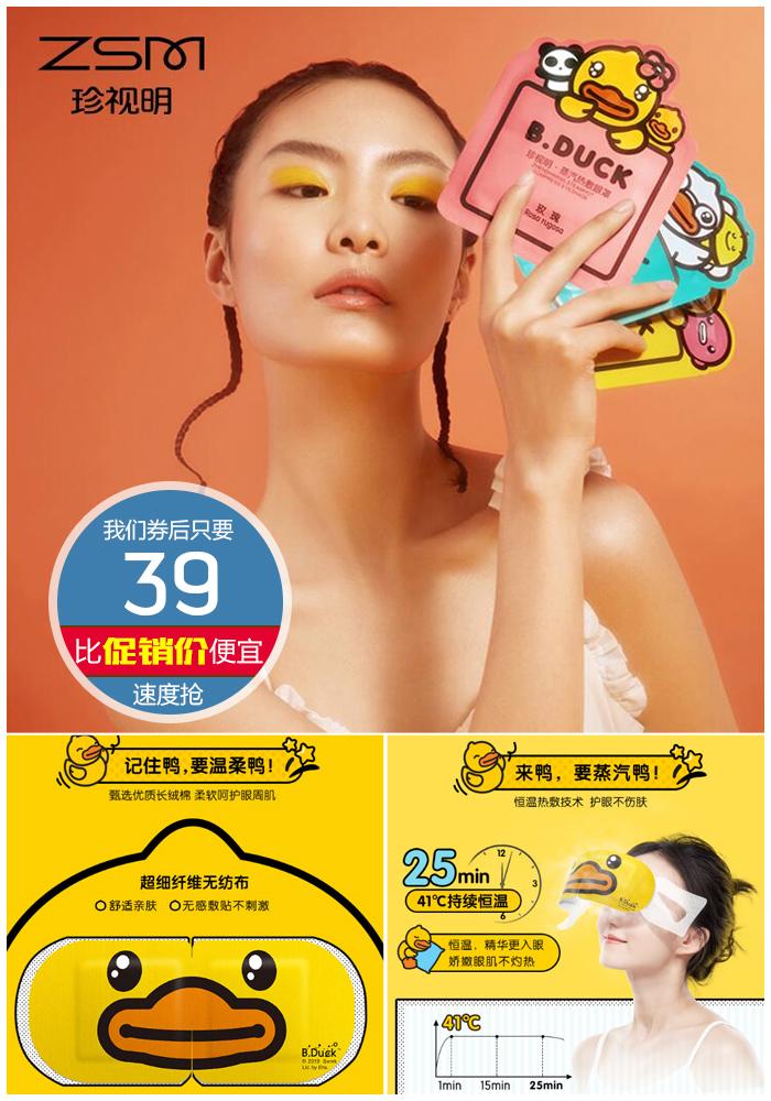 【珍视明护眼旗舰店】小黄鸭蒸汽眼罩10片