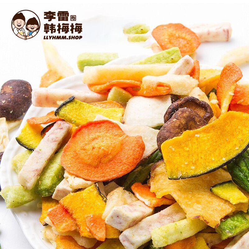 李雷与韩梅梅综合果蔬脆片混合果蔬干即食秋葵香菇水果蔬菜干零食