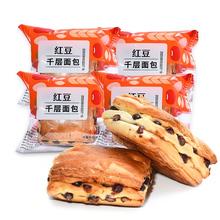 【本味诚现】红豆千层酥手撕面包800g