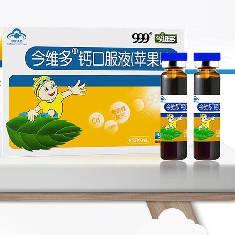 (过期)999汇大专卖店 【三九医药】儿童钙口服液10支/盒 券后19.9元包邮