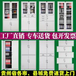 Guiyang A4 steel filing cabinet metal cabinet office filing cabinet data cabinet glass drawer voucher cabinet with lock