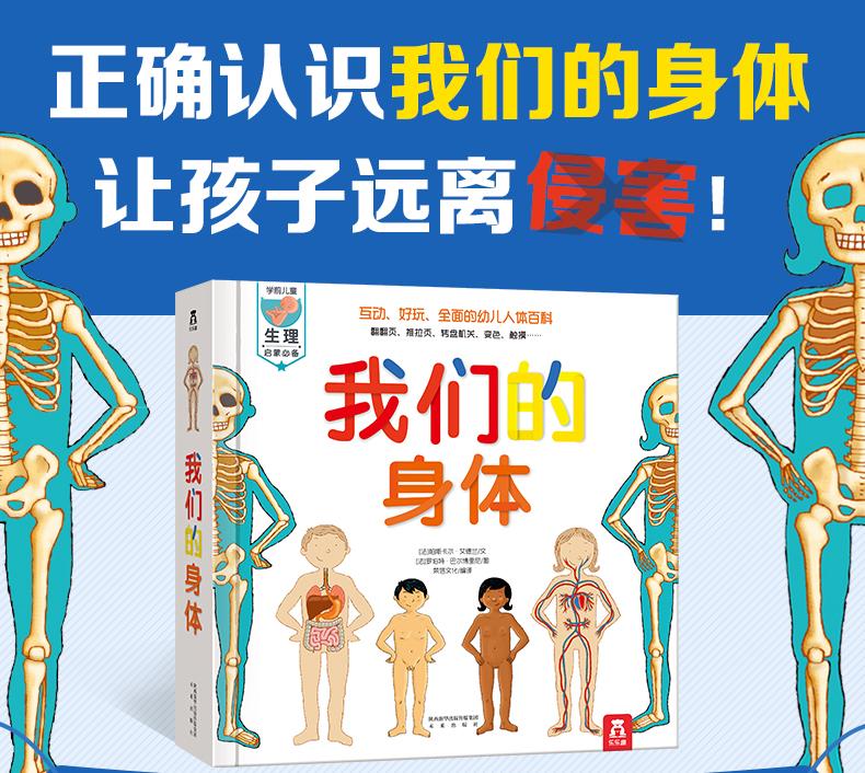 法国引进 乐乐趣 《我们的身体》儿童3D立体翻翻书 生理启蒙百科 天猫优惠券折后¥67.5包邮(¥77.5-10)