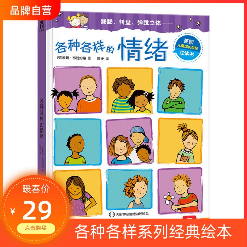 乐幼儿各种各样的孩子儿童翻翻书乐趣情绪启蒙情绪书籍绘本3-6-8岁管理童书幼儿园图书亲子绘本阅读图画书故事睡前宝宝立体早教书