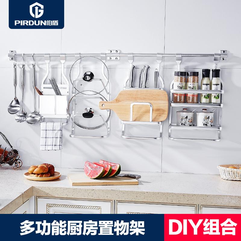太空铝厨房置物架锅盖墙上刀架调味架v厨房架壁挂挂架挂件厨房架