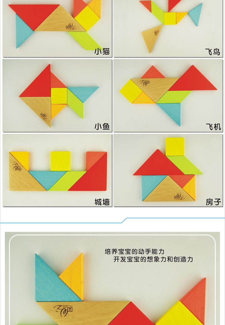 儿童玩具木质了立体七巧板拼图拼板宝宝幼儿园早教益智力木制玩具 -