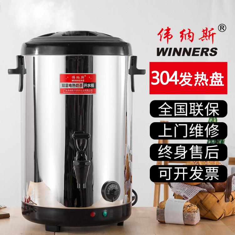 大容量不锈钢商用水桶桶热水保温桶奶茶店v商用桶开电热奶茶烧水桶