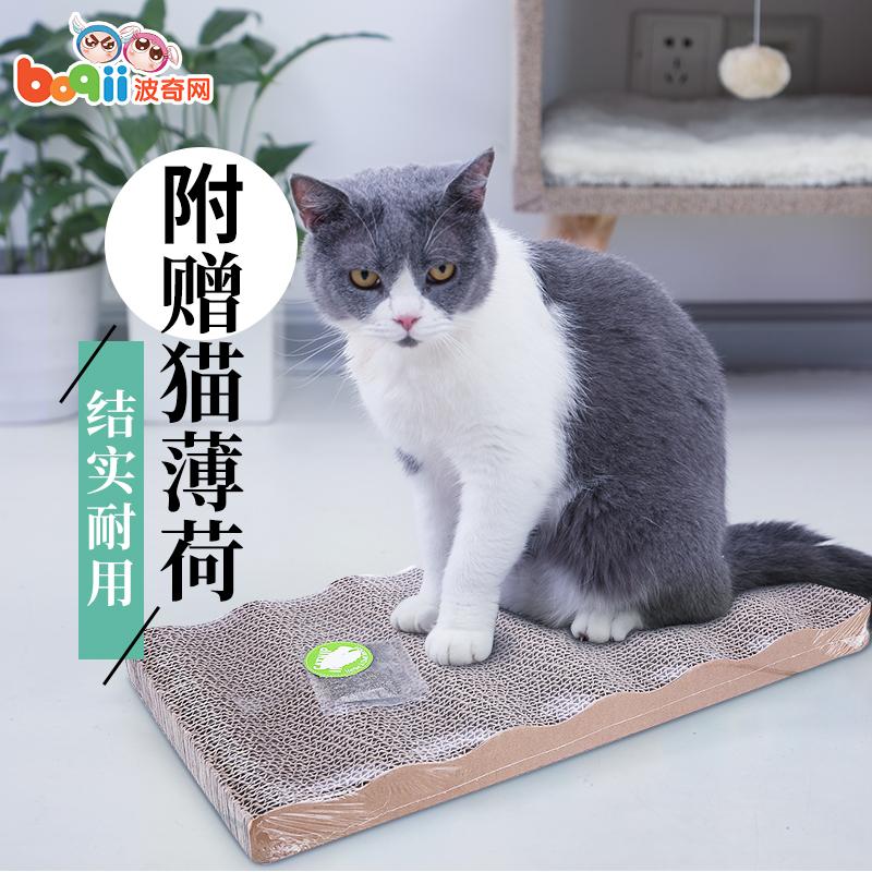 Boqi net pet đồ chơi mèo paw board mèo đồ chơi AFP mèo cào hộp mèo đồ chơi mèo cào bảng claw mài - Mèo / Chó Đồ chơi