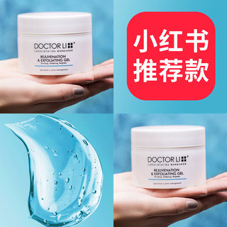 Dr. Li exfoliating facial female deep cleansing blackhead shrinking pores facial whole body removing dead skin men's mousse