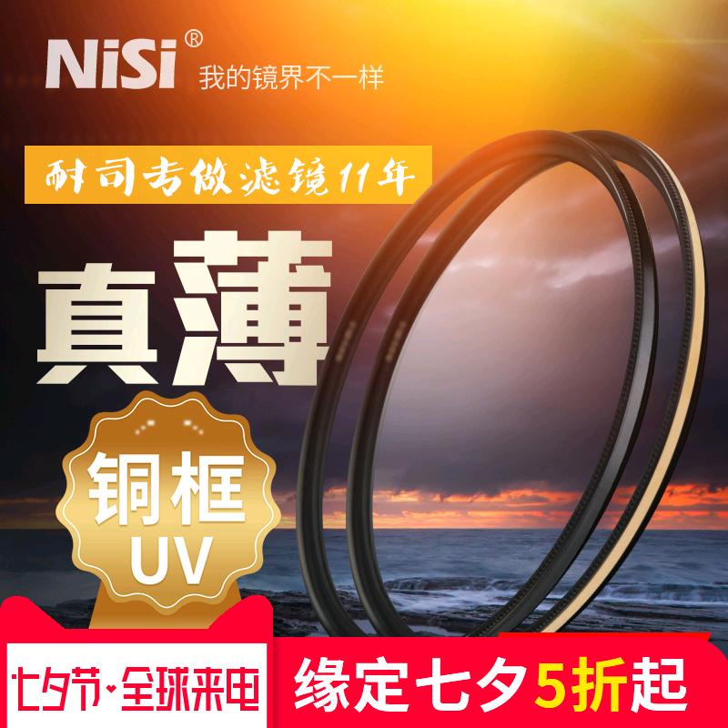 耐司UNC UV铜框保护镜 52 58mm 67mm 72mm 77mm 82mm微单反相机uv镜滤镜 佳能尼康索尼镜头 多层镀膜黑金双色