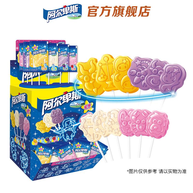 【双11预售】阿尔卑斯星座棒棒糖礼盒礼物水果糖果零食派对60支