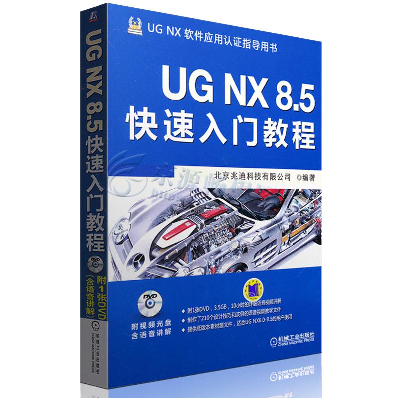 UG NX 8 5 Quick Start Tutorial ug8 5 Video Tutorial UG8 5