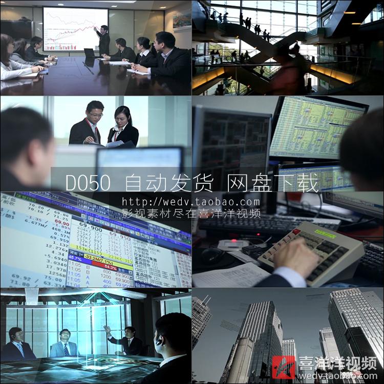D050城市金融银行证券贷款股票数据货币办公会议商务实拍视频素材
