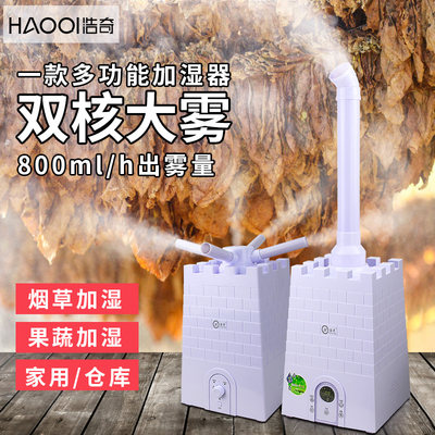 Haoqi industrial humidifier household large fog volume commercial large-scale vegetable and fruit fresh-keeping air spray disinfection machine
