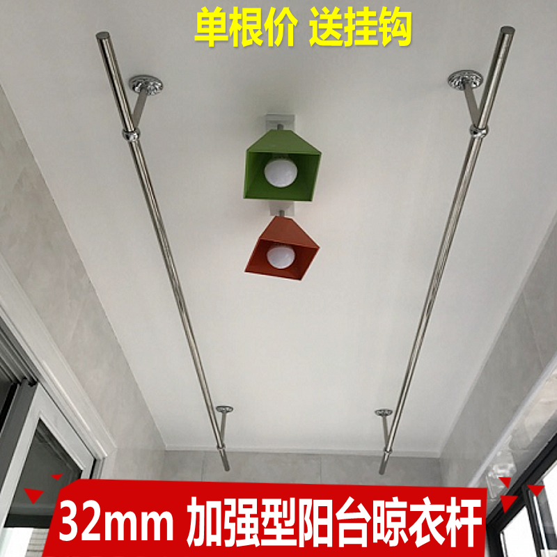 Custom Balcony Fixed Clothes Rod 32 Thick Stainless Steel Hanging Wall Ceiling Mounted