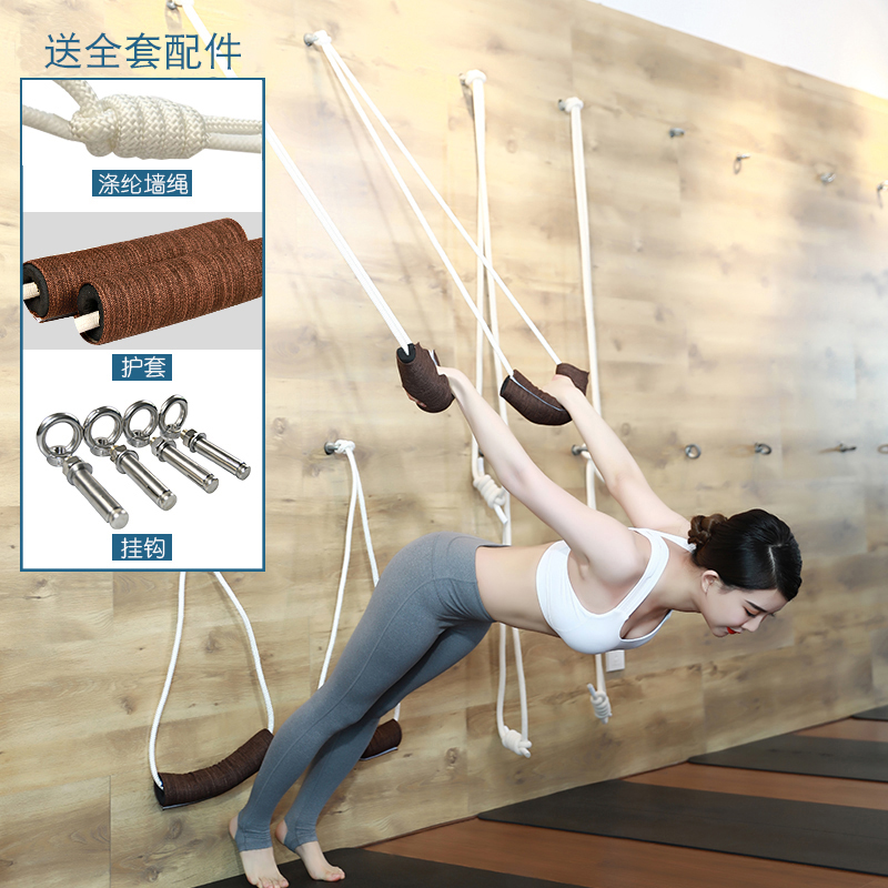 Li-shaped sun yoga wall rope home Iyengar professional auxiliary rope hook  aerial yoga hammock with accessories