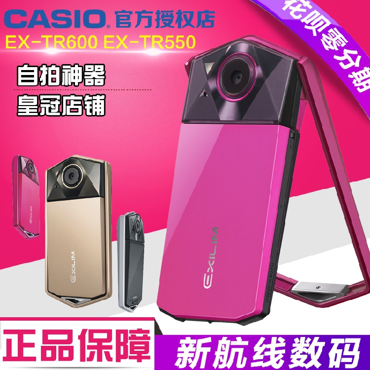 Explosive models to purchase Casio / Casio EX-TR600 750 700 550 beauty camera digital camera