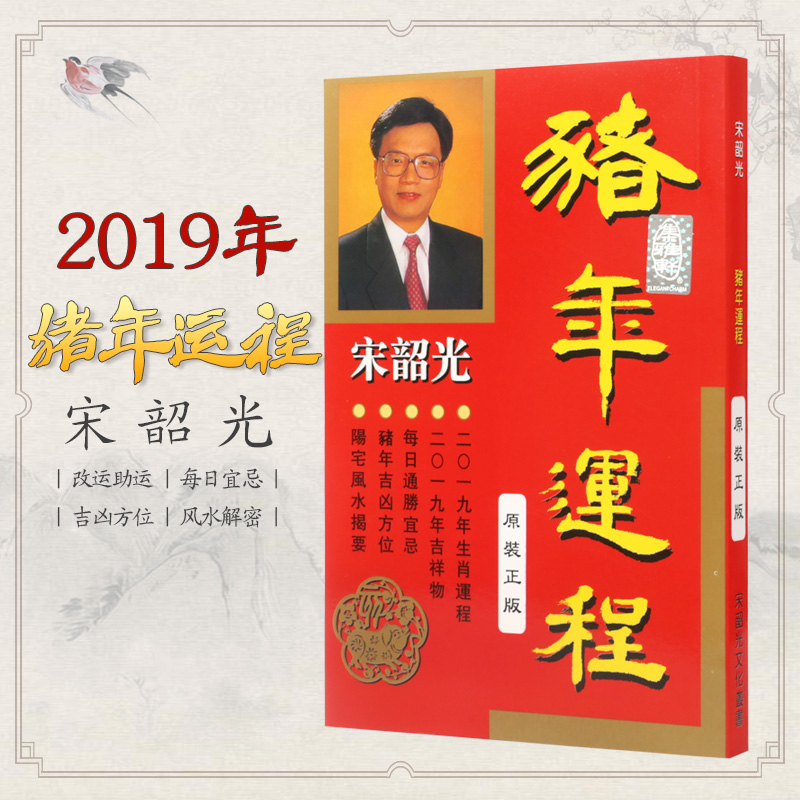Original genuine song shaoguang fortune book 2019 song shaoguang fortune year of the pig fortune book Song shaoguang calendar no cut