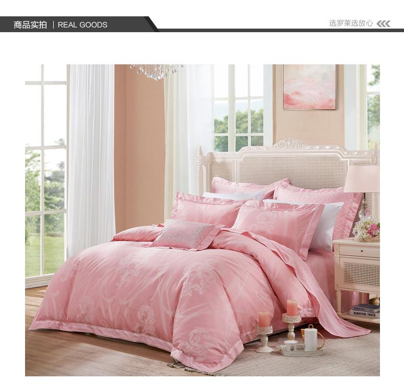 罗莱家纺粉色结婚庆提花被套床单床上用品八件套件1.8米床