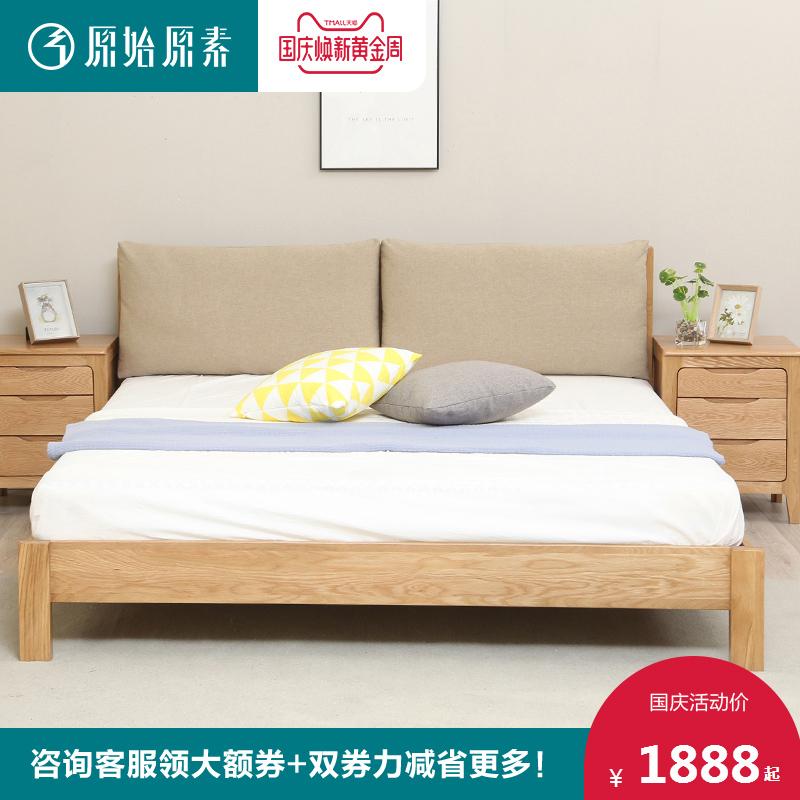 原始原素純實木床1.5橡木雙人床1.8米北歐簡約臥室家具軟包床新品