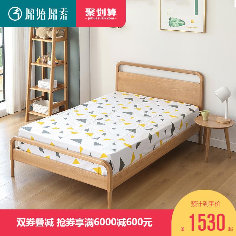原始原素全实木儿童床1.2米1米单人床北欧现代简约橡木床环保家具